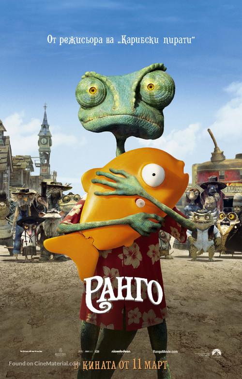 Rango - Bulgarian Movie Poster