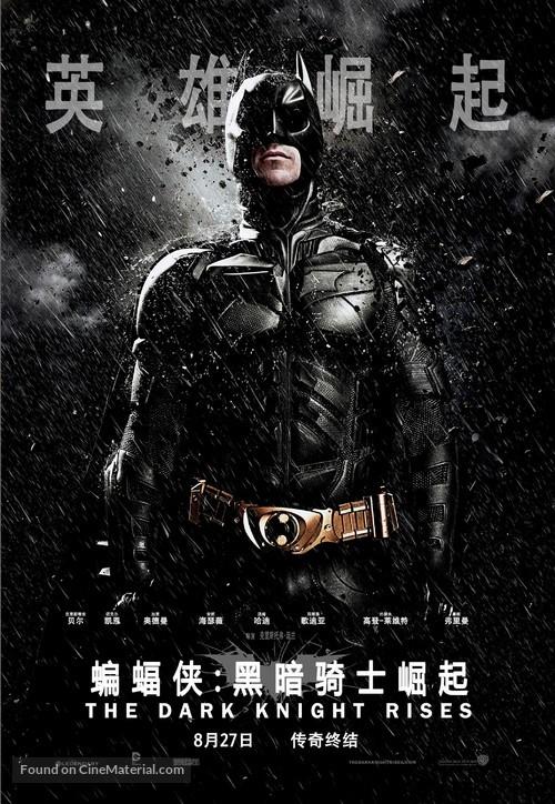 The Dark Knight Rises - Chinese Movie Poster