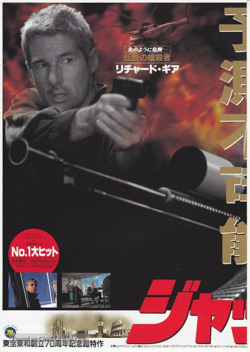 The Jackal - Japanese Movie Poster
