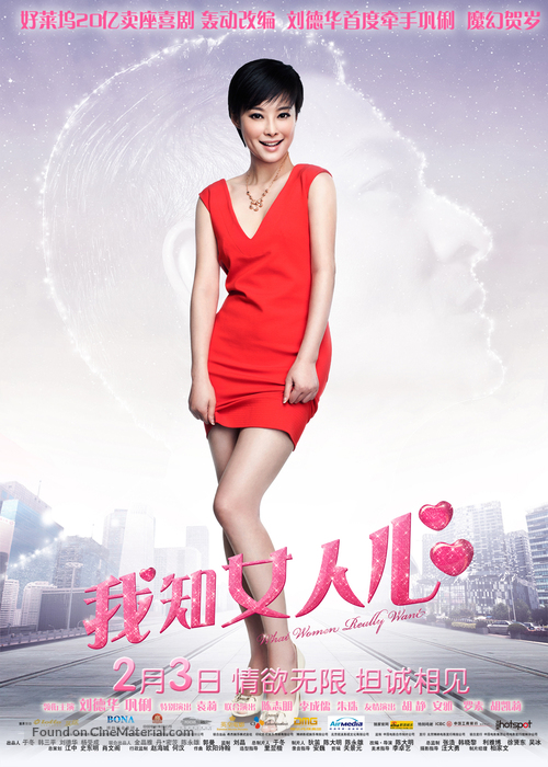 I Know a Woman's Heart - Chinese Movie Poster