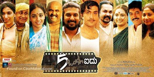 Aidu Ondala Aidu - Indian Movie Poster