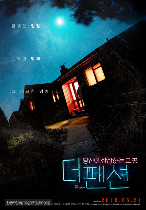 The Pension - South Korean Movie Poster