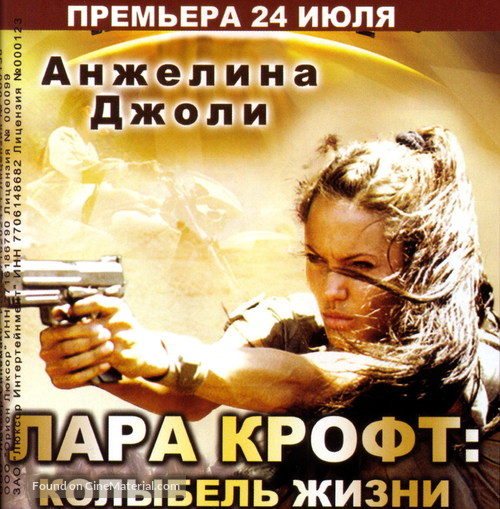Lara Croft Tomb Raider The Cradle Of Life 2003 Russian Movie Poster