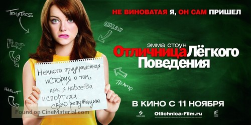 Easy A - Russian Movie Poster
