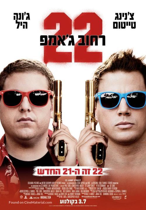 22 Jump Street - Israeli Movie Poster