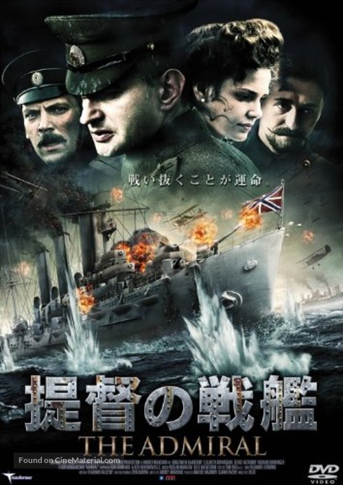 Admiral - Japanese DVD movie cover