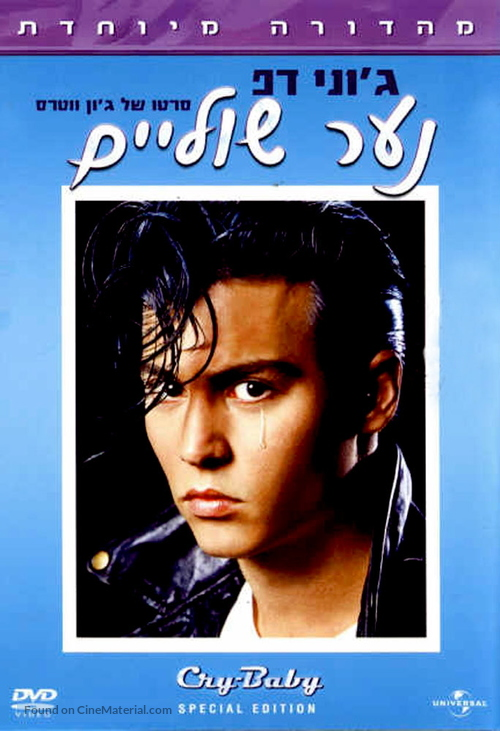 Cry-Baby - Israeli DVD movie cover
