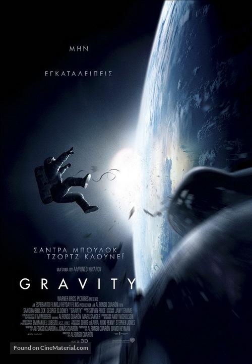 Gravity - Greek Movie Poster