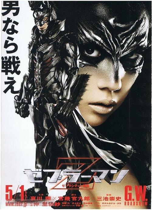 Zeburâman: Zebura Shiti no gyakushû - Movie Poster