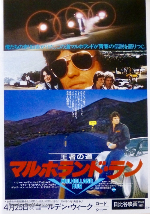 King of the Mountain - Japanese Movie Poster