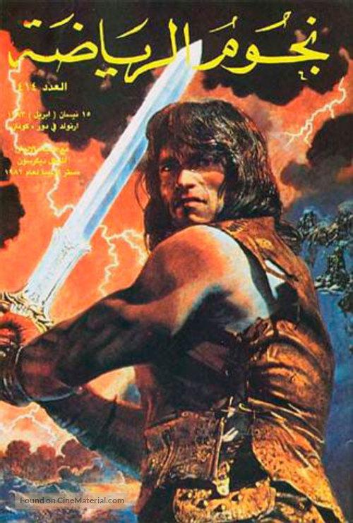 Conan The Barbarian - Saudi Arabian Movie Poster