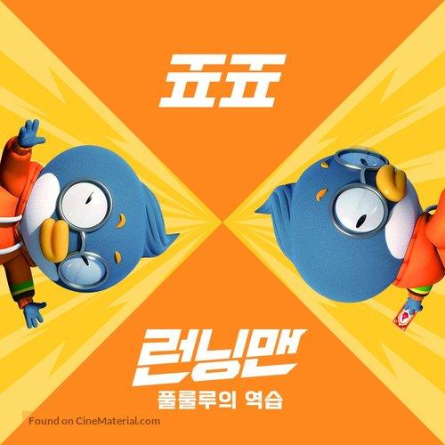 Running Man 2018 South Korean Movie Poster