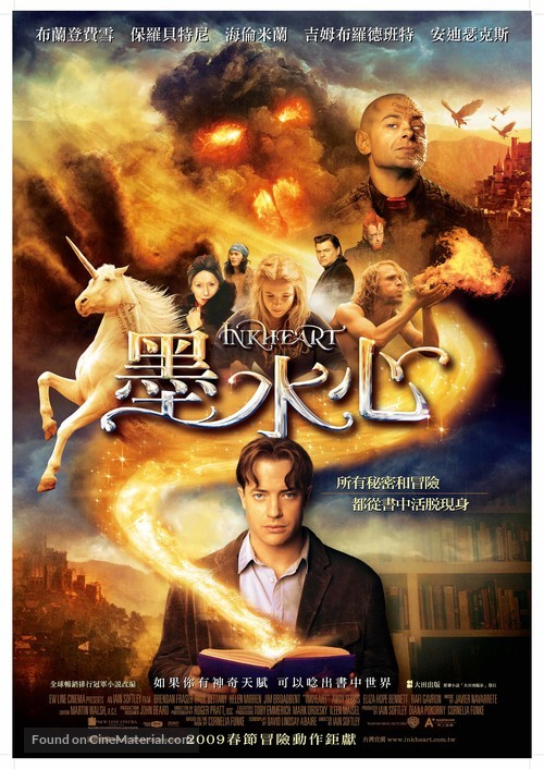 Inkheart - Taiwanese Movie Poster