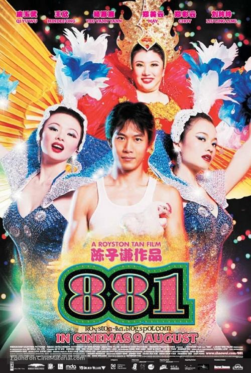 881 - Singaporean Movie Poster
