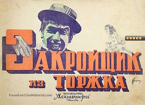 Zakroyshchik iz Torzhka - Soviet Movie Poster