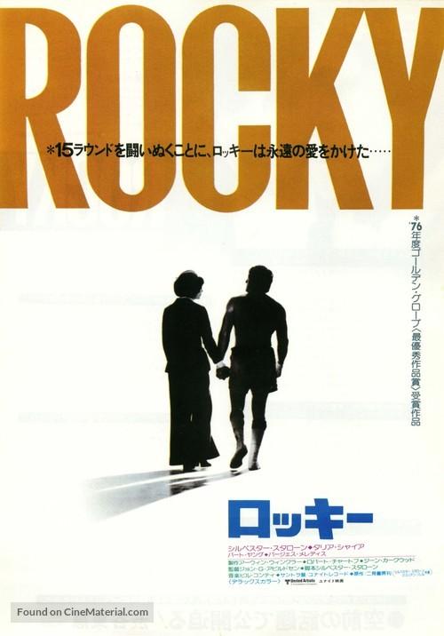 Rocky - Japanese Movie Poster
