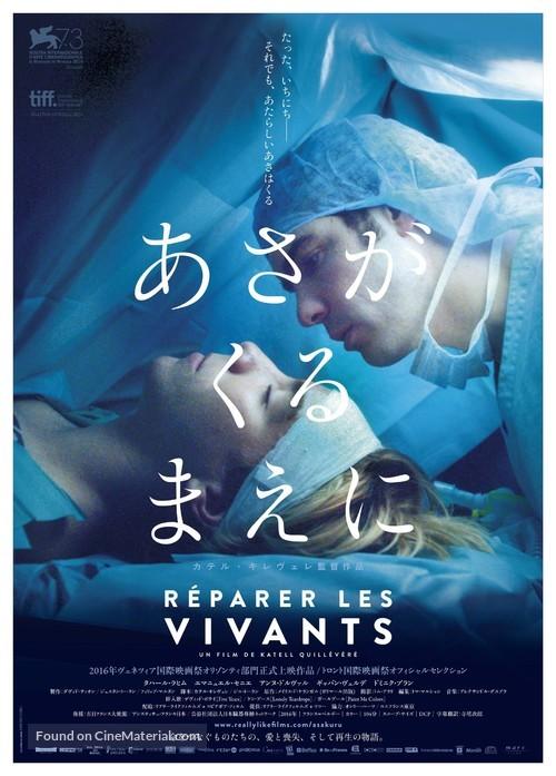 Réparer les vivants - Japanese Movie Poster