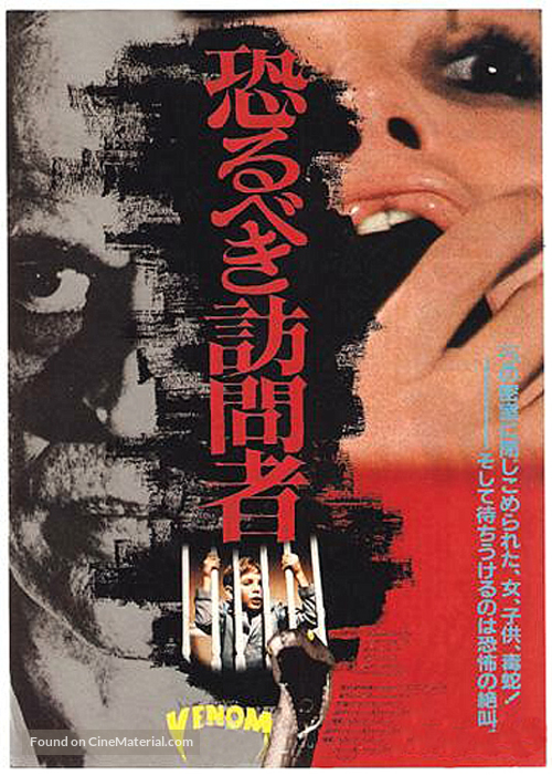 Venom - Japanese Movie Poster