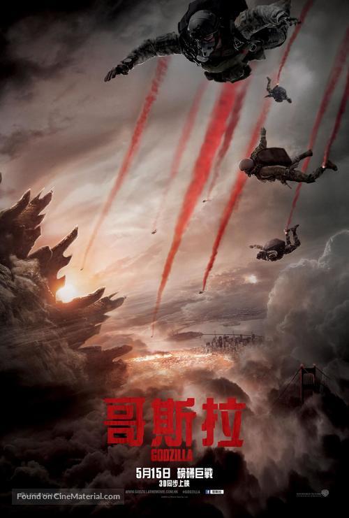 Godzilla - Hong Kong Movie Poster