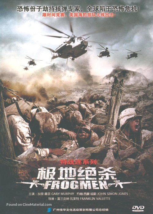 Frogmen Operation Stormbringer - Chinese Movie Cover