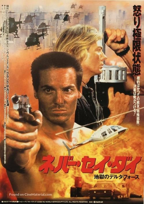 Never Say Die - Japanese Movie Poster