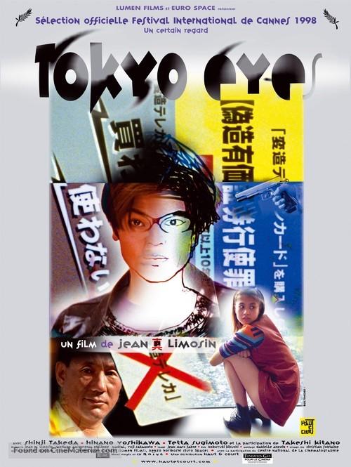 Tokyo Eyes - French Movie Poster