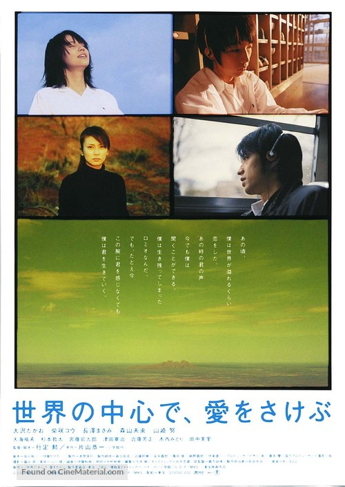 """Sekai no chûshin de, ai wo sakebu"" - Japanese Movie Poster"