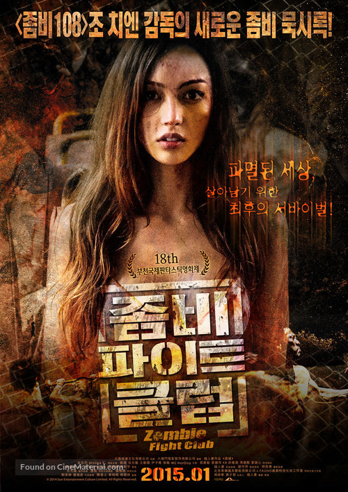 zombie fight club south korean movie poster