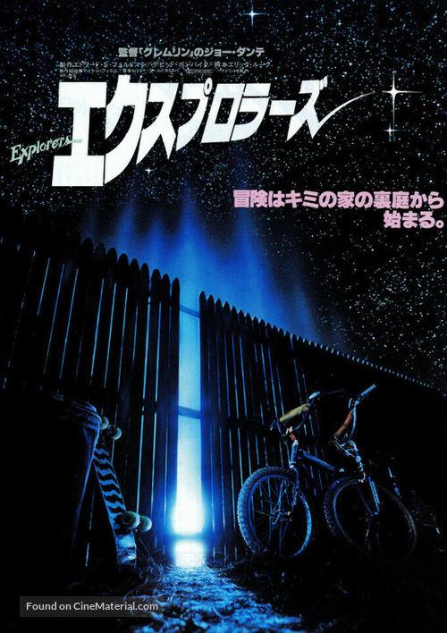 Explorers - Japanese Movie Poster