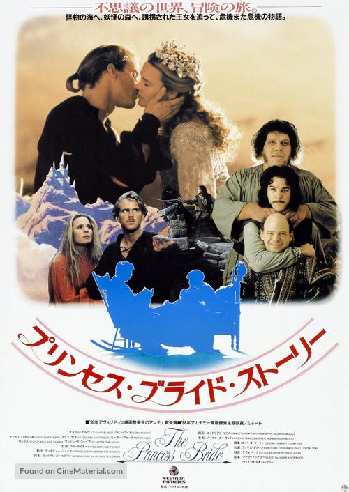 The Princess Bride - Japanese Movie Poster