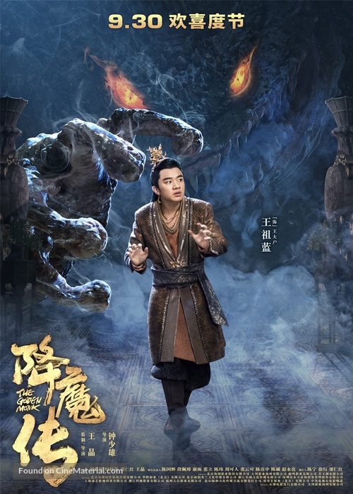 The Golden Monk Chinese movie poster