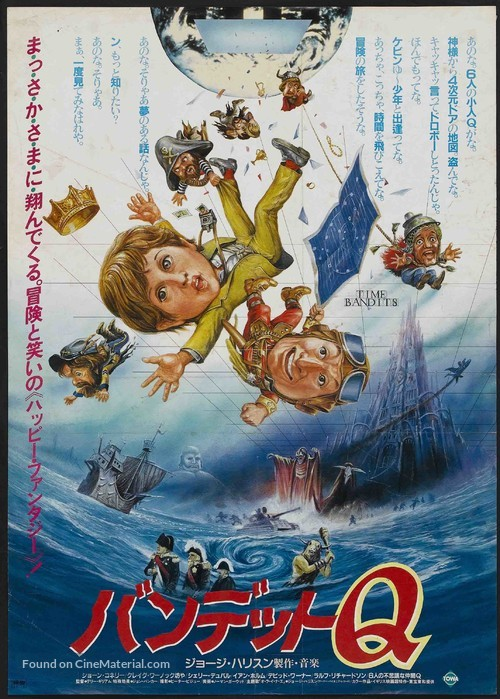 Time Bandits - Japanese Movie Poster