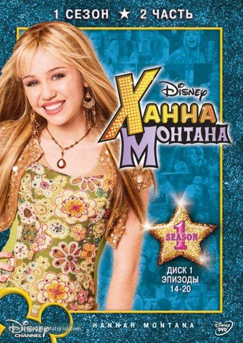 """Hannah Montana"" - Russian Movie Cover"