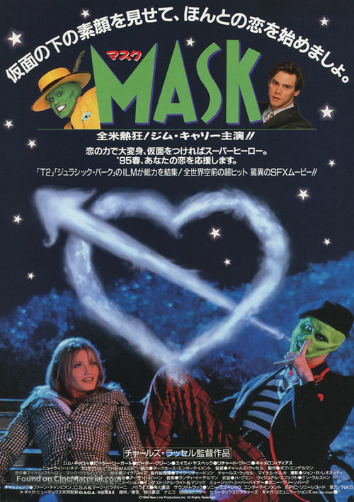 The Mask - Japanese Movie Poster