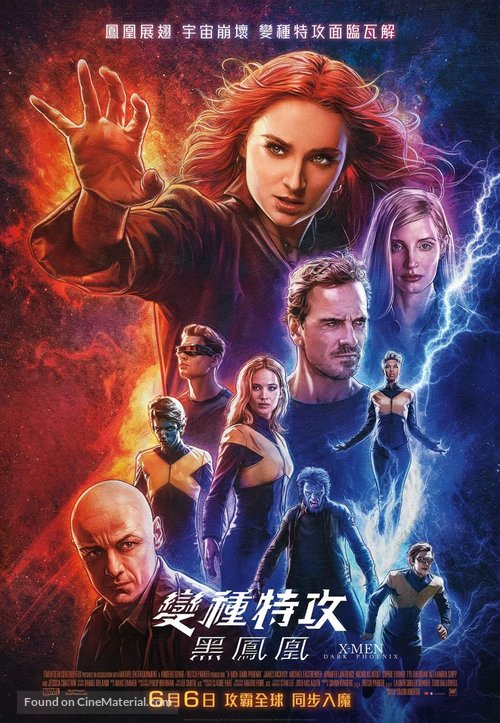 Dark Phoenix - Hong Kong Movie Poster