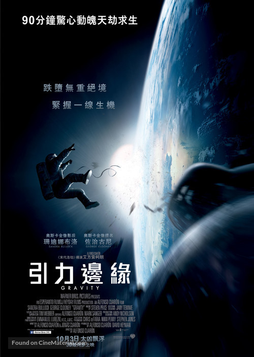 Gravity - Hong Kong Movie Poster