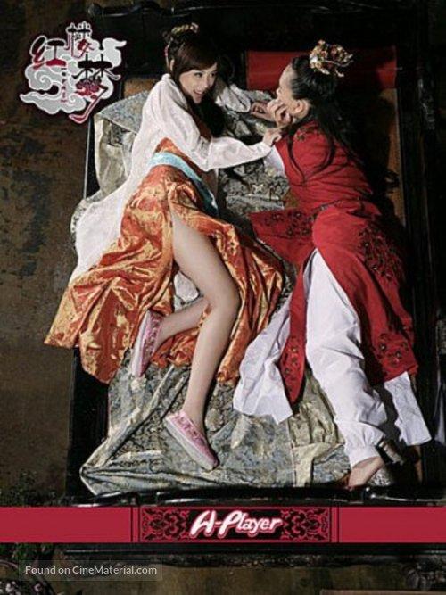 """Hong lou meng"" - Chinese Movie Cover"
