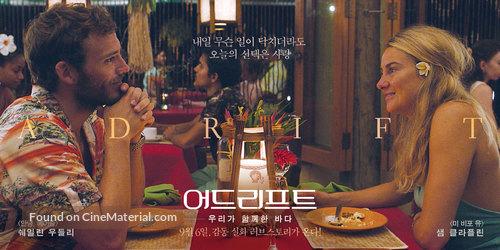 Adrift - South Korean Movie Poster