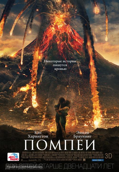 Pompeii - Russian Movie Poster