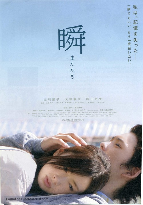 Matataki - Japanese Movie Poster