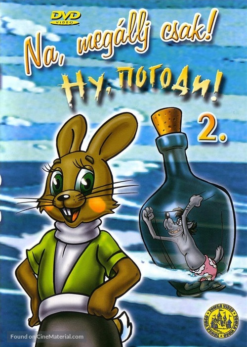 """Nu, pogodi!"" - Hungarian Movie Cover"