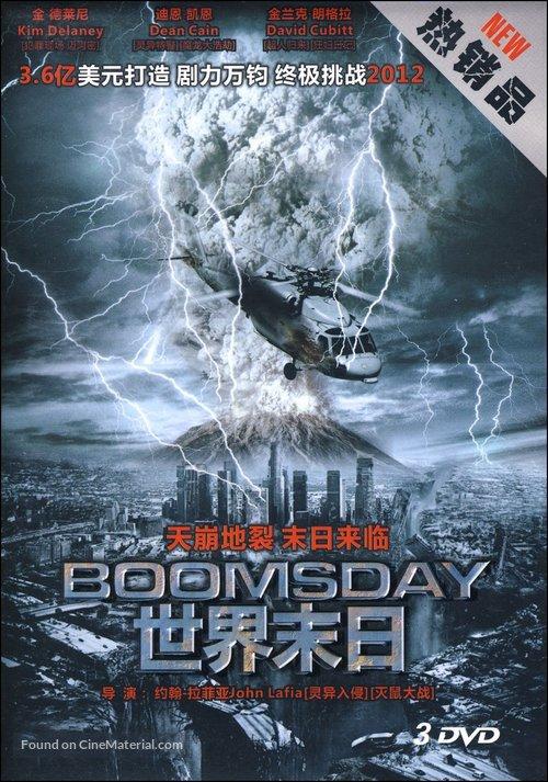 10.5: Apocalypse - Chinese Movie Cover