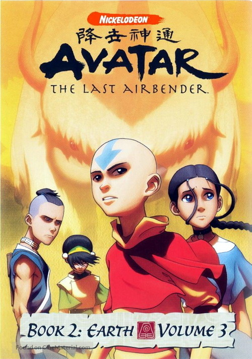 """""""Avatar: The Last Airbender"""" - Movie Cover"""