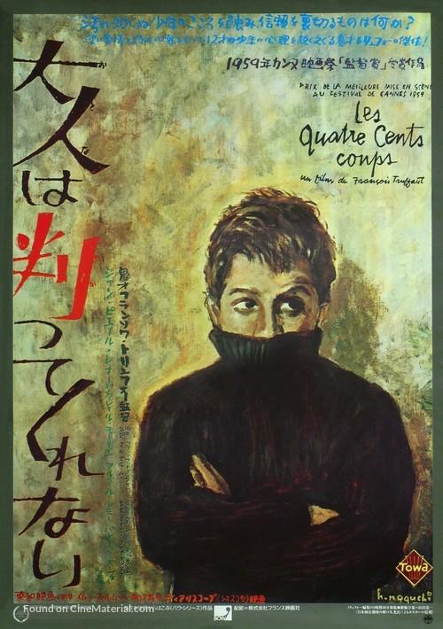 Les quatre cents coups - Japanese Movie Poster
