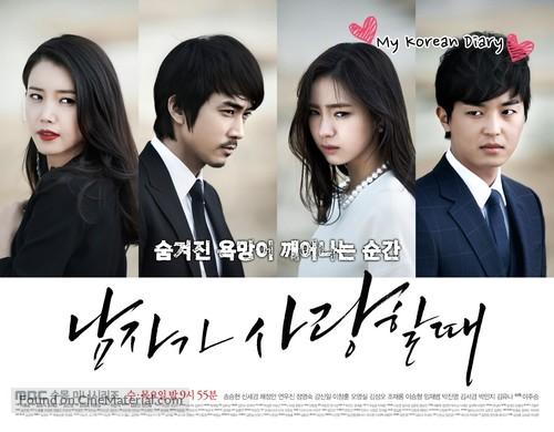 """When a Man Loves"" - South Korean Movie Poster"