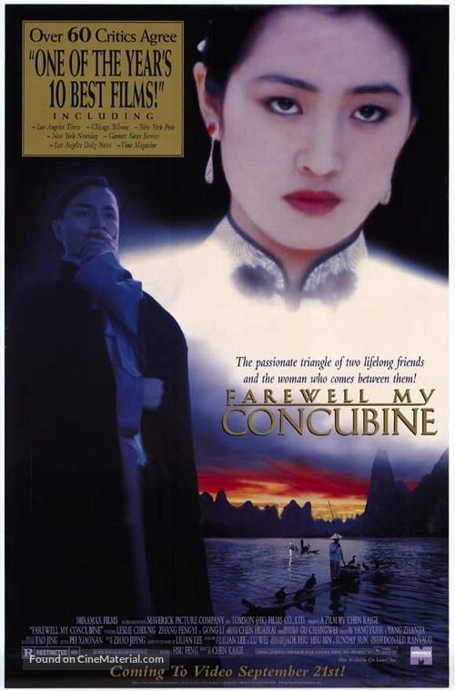 Ba wang bie ji - Movie Poster