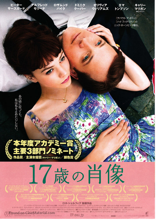An Education - Japanese Movie Poster
