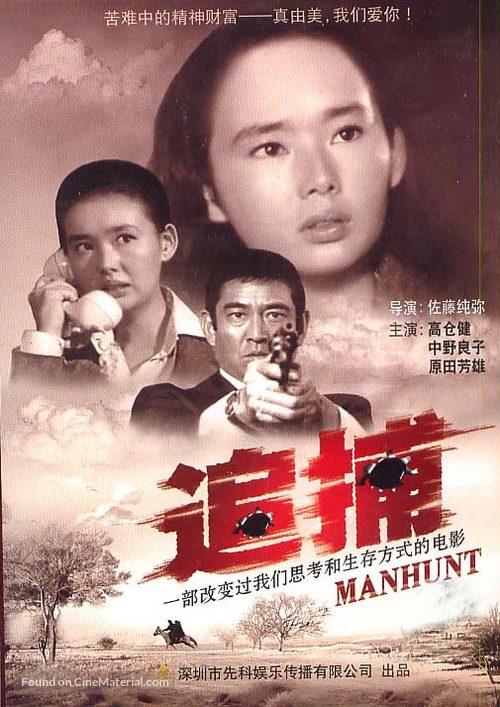 Kimi yo fundo no kawa wo watare - Chinese Movie Poster