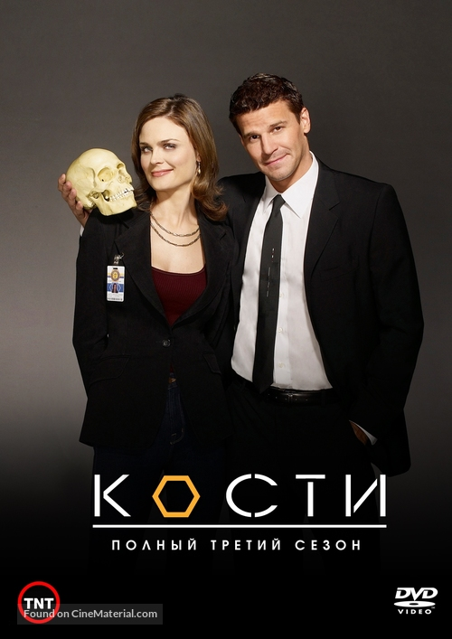 """Bones"" - Russian Movie Cover"