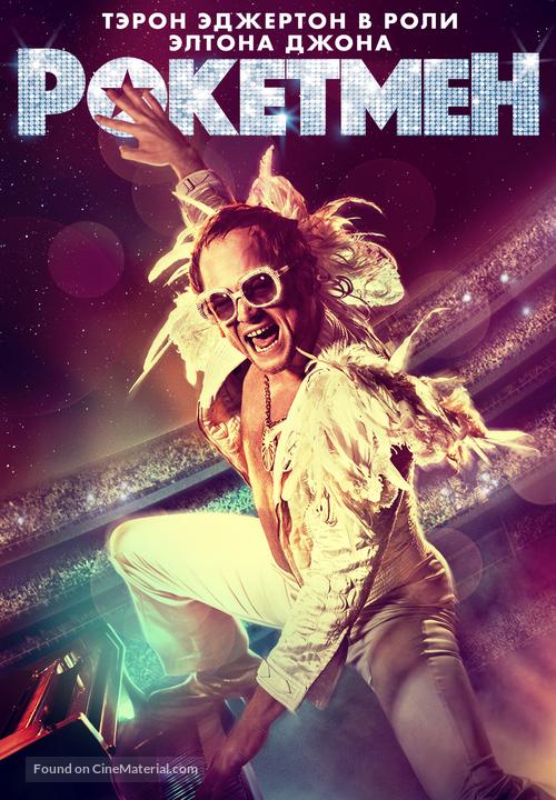 Rocketman - Russian Movie Poster
